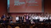Совместная конференция РЦХВЕ и РОСХВЕ