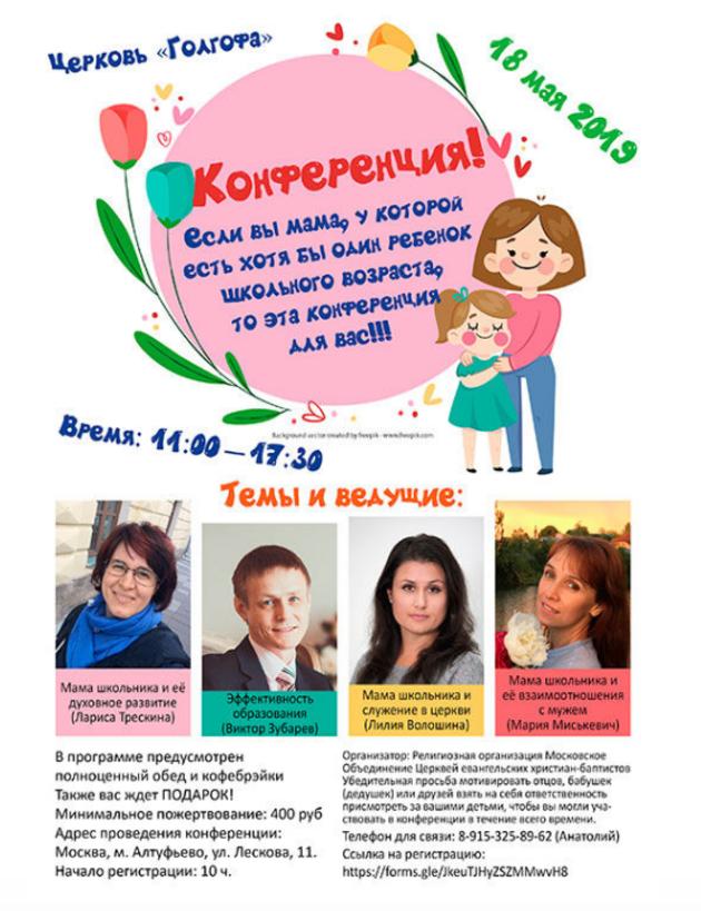 Женская конференция РС ЕХБ