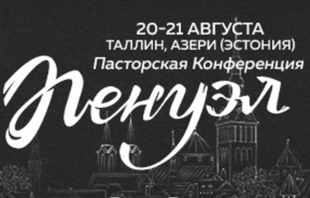 """Первый  """"Пенуэл"""" в Эстонии"""