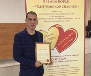 Пастор стал лауреатом всероссийской премии