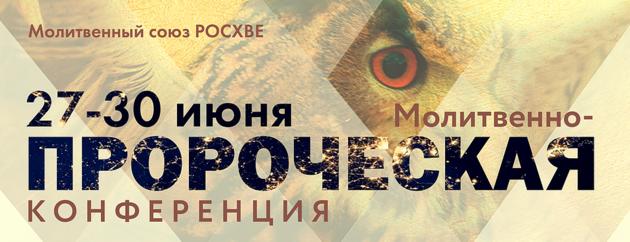 IV-я Всероссийская молитвенно-пророческая конференция