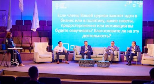 I-й форум для верующих бизнесменов и политиков
