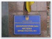 "Прокуратура напала на ""Дом милосердия"""