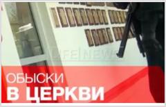 Обыск в московской церкви