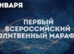 I-й Всероссийский молитвенный марафон