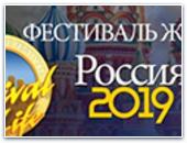 """""""Великая Слава 2019"""""""