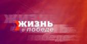 Первая спортивная конференция «Жизнь в победе»