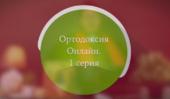 """""""То чего обычно протестанты не знают"""" №1"""