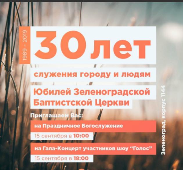 ЗБЦ - 30 лет!