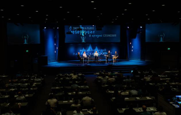 Международный пасторский саммит