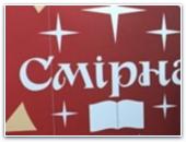 Праздник христианской книги