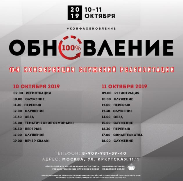 10-я конференция служений реабилитации «Обновление»