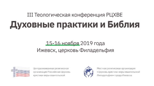 III Всероссийская теологическая конференция