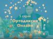 """""""То чего обычно протестанты не знают"""" №5"""
