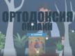 """""""То чего обычно протестанты не знают"""" №6"""
