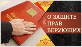 Президенту напомнят о правах верующих
