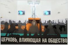 """Пасторская конференция РС ЕХБ """"Церковь, влияющая на общество"""""""