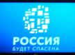 """""""Россия будет спасена"""""""
