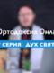 """"""" То чего обычно протестанты не знают"""" №7"""