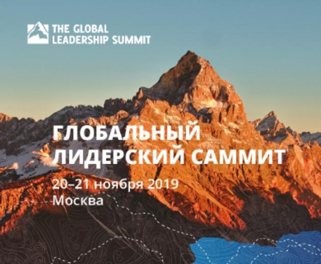 Глобальный лидерский саммит 2019