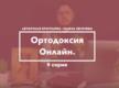 """"""" То чего обычно протестанты не знают"""" №9"""