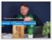 """"""" То чего обычно протестанты не знают"""" №10"""