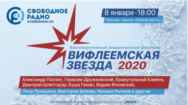 «Вифлеемская звезда» 2020