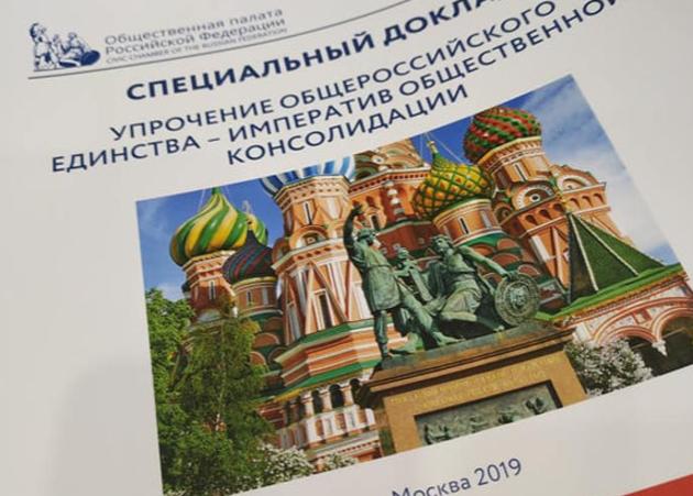 Общероссийское единство. Что нас объединяет?