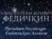 Рождественское поздравление президента РЕА