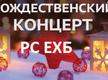 Рождественский концерт в Центральной Церкви ЕХБ