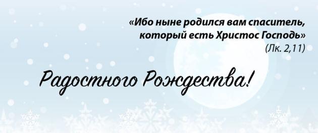 Рождественское поздравление от ЕЛЦ ЕР