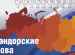 Первый Всероссийский молитвенный марафон