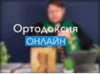 """"""" То чего обычно протестанты не знают"""" №12"""