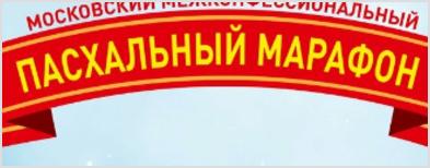 VII-й межконфессиональный Пасхальный марафон