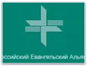 Обращение Российского Евангельского Альянса