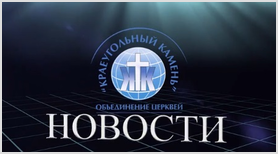 """Видеоновости объединения церквей """"Краеугольный Камень"""""""