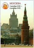 3 декабря 2013 г. «24 часа в молитве» о Москве